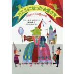 【送料無料選択可】カエルになったお姫さま お姫さまたちの12のお話 / 原タイトル:ALLEMAAL SPROOKJESの抄訳/アニー・M・G・シュミ