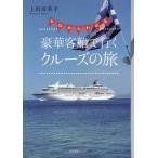 【送料無料選択可】ゼロからわかる豪華客船で行くクルーズの旅/上田寿美子/著