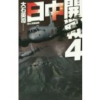 日中開戦 4 (C・NOVELS)/大石英司/著