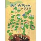[本/雑誌]/詩集 めぐみちゃん/久保恵子/著