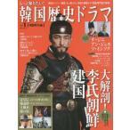 【送料無料選択可】もっと知りたい!韓国歴史ドラマ Vol.1 (MOOK21)/共同通信社