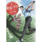 黄金のラフ2〜草太の恋〜 1 (ビッグコミックス)/なかいま強/著(コミックス)