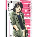 エンジェル・ハート 2ndシーズン 10 (ゼノンコミックス)/北条司/著(コミックス)