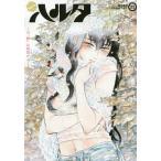 ハルタ 2015-FEBRUARY 21 【表紙】 入江亜季 (ビームコミックス)/KADOKAWA(コミックス)