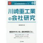 川崎重工業の会社研究 JOB HUNTING BOOK 2016年度版 (会社別就職試験対策シリーズ B-2 機械)/就職活動研究会