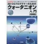 【送料無料選択可】3D-CGプログラマーのためのクォータニオン入門 「ベクトル」「行列」「テンソル」「スピノール」との関係が分かる! (I/O)/金谷