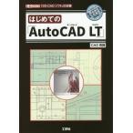 【送料無料選択可】はじめての「AutoCAD LT」 「2D-CADソフト」の定番 (I/O)/CAD百貨/著 IO編集部/編集