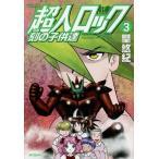 超人ロック 刻の子供達 3 (MFコミックス アライブシリーズ)/聖悠紀/著(コミックス)