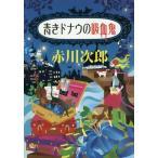 青きドナウの吸血鬼 (集英社文庫)/赤川次郎/著(文庫)