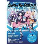 【送料無料選択可】SHOW BY ROCK!!ぴあ 祝!!TVアニメ化記念公式ファンブック (ぴあMOOK)/ぴあ(単行本・ムック)