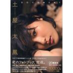土屋太鳳1stフォトブック DOCUMENT   TOKYO NEWS MOOK