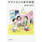 サザエさんの東京物語 (文春文庫)/長谷川洋子/著(文庫)
