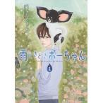 雨ときどきボーちゃん 1 (ゼノンコミックス)/うさとさや/著(コミックス)