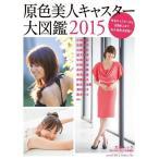 原色美人キャスター大図鑑 cent.FORCE Perfect File 2015 (文春ムック)/文藝春秋