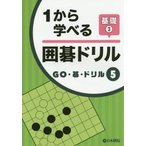 1から学べる囲碁ドリル 基礎3 (GO・碁・ドリル)/日本棋院
