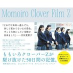 【ゆうメール利用不可】Momoiro Clover Film Z 映画『