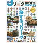 ぴあJリーグ観戦ガイド 2015 (ぴあMOOK)/ELGOLAZO