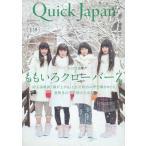 クイック・ジャパン Vol.118 【表紙&特集】 もも
