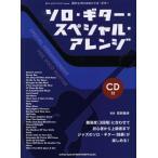 【送料無料選択可】ソロ・ギター・スペシャル・アレンジ 目からウロコのジャズ・ギター/菅野義孝/著