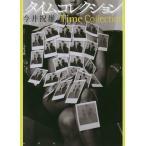 【送料無料選択可】タイムコレクション/今井祝雄/著