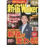 新宿Walker 〔2015〕 (ウォーカームック No.515 街カドWalker)/KADOKAWA