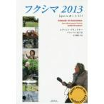 【送料無料選択可】フクシマ2013 Japanレポート3.11 / 原タイトル:ZUHAUSE IN FUKUSHIMA/ユディット・ブランドナー/著