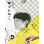 【送料無料選択可】菊池亜希子ムック マッシュ   7 (SHOGAKUKAN SELECT MO)/菊池亜希子(単行本・ムック)