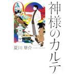 【送料無料選択可】神様のカルテ 0/夏川草介/著
