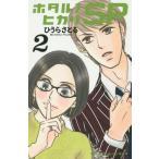 ホタルノヒカリ SP 2 (KISS KC)/ひうらさとる/著(コミックス)