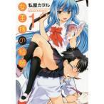 女王様の絵師 1 (アクションコミックス/コミックハイ!)/私屋カヲル/著(コミックス)
