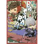 まめ戦国BASARA4 2 (電撃コミックスEX)/スメラギ/漫画 加藤陽一/構成 カプコン/監修・協力(コミックス)