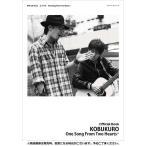 【送料無料選択可】Official BookコブクロOne Song From Two Hearts+ (ヤマハムックシリーズ)/コブクロ/監修 ヤマ