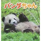 パンダちゃん (そうえんしゃ日本のえほん)/福田幸広/しゃしん ゆうきえつこ/ぶん