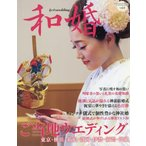 Yahoo!ネオウィングYahoo!店【送料無料選択可】和婚 vol.6(2015) (GEIBUN MOOKS No.1001)/明-美