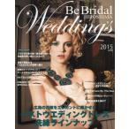 Yahoo!ネオウィングYahoo!店【送料無料選択可】Be Bridal HIROSHIMA Wedding's vol.29(2015)/Be Bridal Hiroshima Wed