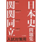 【送料無料選択可】関関同立入試対策用日本史問題集/関西私大入試問題研究会/編