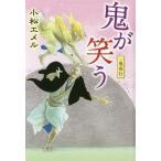 鬼が笑う 一鬼夜行 図書館版 (teenに贈る文学 3-7 一鬼夜行シリーズ 7)/小松エメル/〔著〕