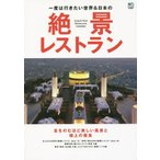 一度は行きたい世界&日本の絶景レストラン 息をのむほど美しい風景と極上の美食/エイ出版社