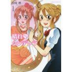 晴れのちシンデレラ magical 1 (バンブーコミックス)/宮成樂/著(コミックス)