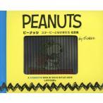 【送料無料選択可】ピーナッツ スヌーピーとなかまたち名言集 / 原タイトル:PEANUTS by Schulz A Scanimation Book