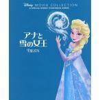 [本/雑誌]/【送料無料選択可】アナと雪の女王 (ディズニー名作ムービーコレクション 1 A SPECIAL DISNEY STORYBOOK SERIES)/ディ