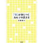 【送料無料選択可】「型」が身につくカルテの書き方/佐藤健太/著