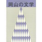 岡山の文学 岡山県文学選奨作品集 平成26年度/岡山県