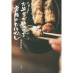 【送料無料選択可】お弁当が知ってる家族のおはなし/清原亜希/著