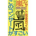 嵐コンサート完全ガイド1999-2015このコンサートがすごい 過去のツアーデータを完全に網羅/神楽坂ジャニーズ巡礼団/編集
