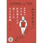 [本/雑誌]/ムレスナティー 阪神間の小さな紅茶屋さんが起こした大きな奇跡 LIVING with TEA/ディヴィッド・K/著