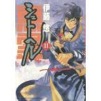 シュトヘル 11 (ビッグコミックス スペシャル)/伊藤悠/著(コミックス)