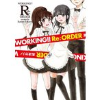 WORKING!!Re:オーダー (ヤングガンガンコミックス)/高津カリノ/著(コミックス)