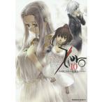 Fate/Zero 10 (カドカワコミックス・エース)/真じろう/漫画 虚淵玄/原作 TYPE-MOON/原作(コミックス)