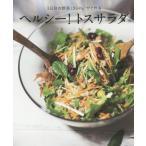 [本/雑誌]/ヘルシー!トスサラダ 1日分の野菜〈350g〉がとれる/井上裕美子/著(単行本・ムック)